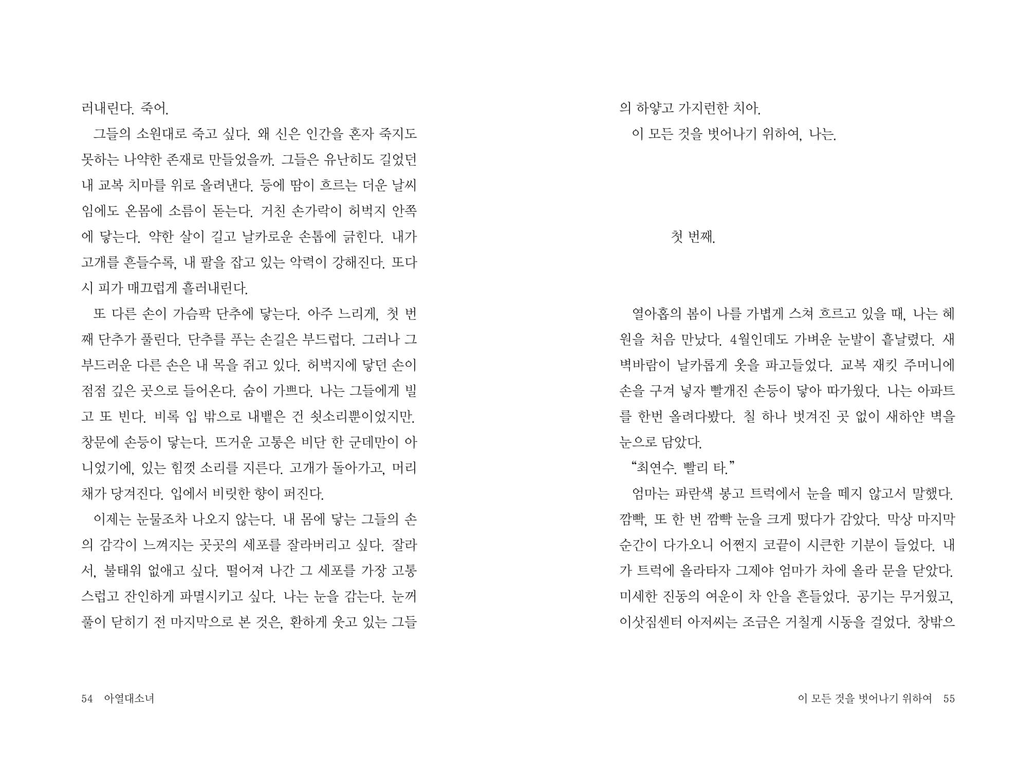 [단편 소설집] 아열대 소녀